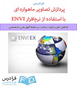 آموزش پردازش تصاویر ماهواره ای با استفاده از نرمافزار ENVI