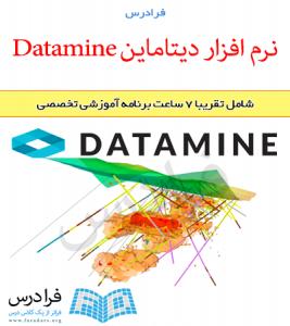 آموزش نرم افزار دیتاماین (Datamine)