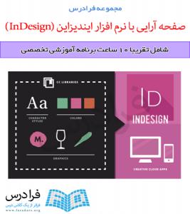 آموزش صفحه آرایی با نرم افزار ایندیزاین (InDesign)