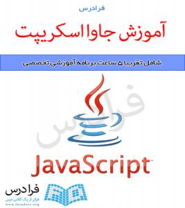 آموزش جاوا اسکریپت