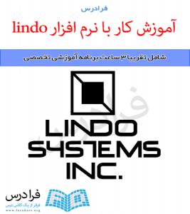 آموزش کار با نرم افزار lindo