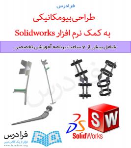 موزش طراحی بیومکانیکی به کمک نرم افزار Solid Wroks
