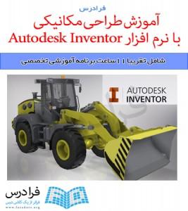 آموزش طراحی مکانیکی با نرم افزار Autodesk Inventor