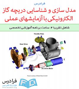 آموزش مدل سازی و شناسایی دریچه گاز الکترونیکی با آزمایش های عملی