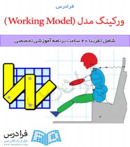 آموزش مقدماتی ورکینگ مدل (Working Model)