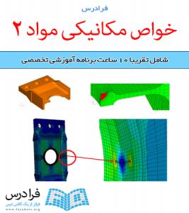 آموزش خواص مکانیکی مواد 2