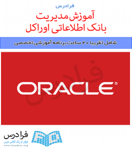 آموزش مدیریت بانک اطلاعاتی اوراکل