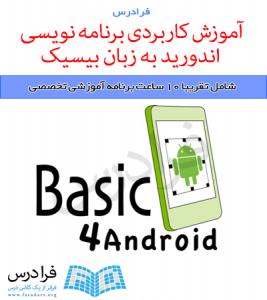 آموزش کاربردی برنامه نویسی اندورید به زبان بیسیک