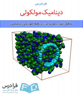آموزش دینامیک مولکولی