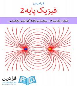 آموزش فیزیک پایه 2