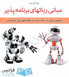 آموزش مبانی رباتهای برنامه پذیر