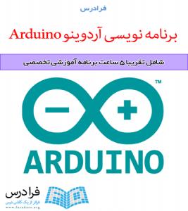 آموزش تکمیلی برنامه نویسی آردوینو Arduino