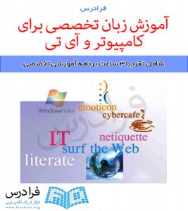 آموزش زبان تخصصی برای کامپیوتر و آی تی