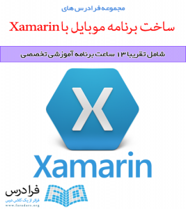 آموزش ساخت برنامه موبایل با Xamarin
