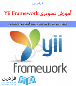 آموزش تصویری Yii Framework