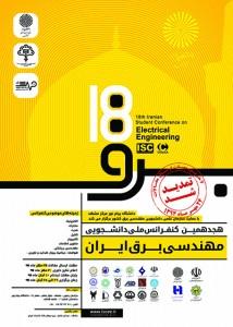 هجدهمین کنفرانس ملی-دانشجویی مهندسی برق ایران