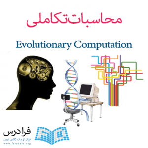 evolutionary-computation