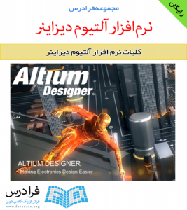 دانلود رایگان آموزش کلیات نرم افزار Altium Designer