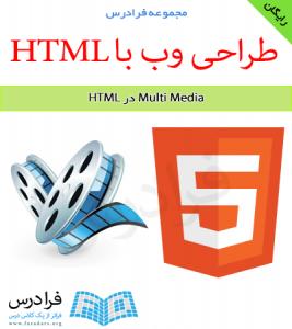 دانلود رایگان آموزش Multi Media در طراحی وب با HTML