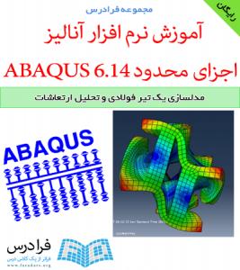 دانلود رایگان آموزش مدلسازی یک تیر فولادی و تحلیل ارتعاشات با نرم افزار ABAQUS