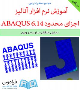 دانلود رایگان آموزش تحلیل انتقال حرارت در ورق با نرم افزار ABAQUS