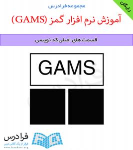 دانلود رایگان آموزش قسمت های اصلی کد نویسی در نرم افزار گمز (GAMS)