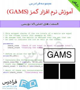 حل مثال حمل و نقل مدل سازی ریاضی و فرم پارامتریک مدل نوشتن مدل در گمز، خطا گیری و تحلیل خروجی