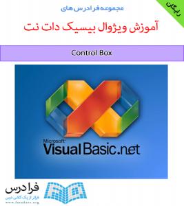 دانلود رایگان آموزش Control Box در ویژوال بیسیک دات نت (Visual Basic.NET)