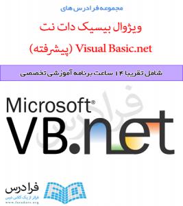 آموزش ویژوال بیسیک دات نت (Visual Basic.NET) (پیشرفته)