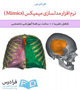 آموزش نرم افزار مدلسازی میمیکس