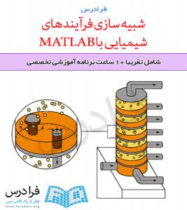 آموزش شبیه سازی فرآیندهای شیمیایی با MATLAB