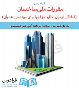 آموزش مقررات ملی ساختمان (آمادگی آزمون نظارت و اجرا برای مهندسی عمران)