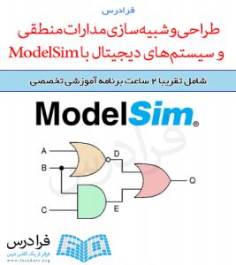 آموزش طراحی و شبیهسازی مدارات منطقی و سیستمهای دیجیتال با ModelSim