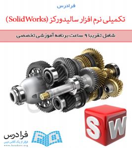 آموزش تکمیلی نرم افزار سالیدورکز (SolidWorks)