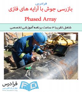 آموزش بازرسی جوش با آرایه های فازی (Phased Array)