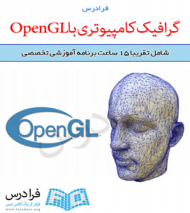 آموزش گرافیک کامپیوتری با OpenGL
