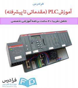 آموزش PLC (مقدماتی تا پیشرفته)