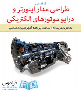 آموزش طراحی مدار اینورتر و درایو موتورهای الکتریکی