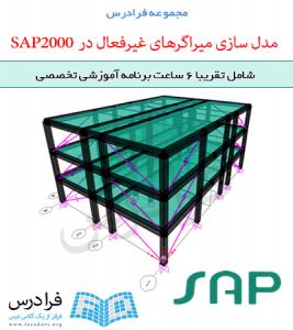 آموزش مدل سازی میراگرهای غیرفعال در SAP2000