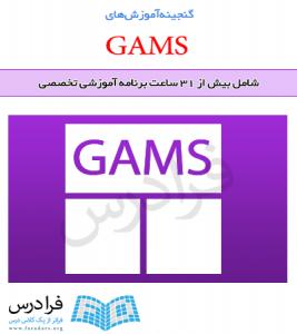 گنجینه آموزش های GAMS