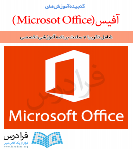 گنجینه آموزش های آفیس (Microsot Office)