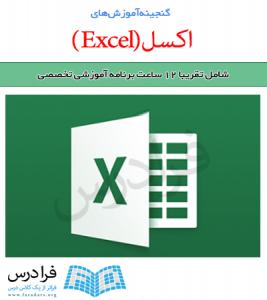 گنجینه آموزش های اکسل (Microsoft Excel)