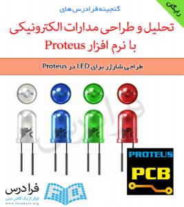 دانلود رایگان آموزش طراحی شارژر برای LED در Proteus
