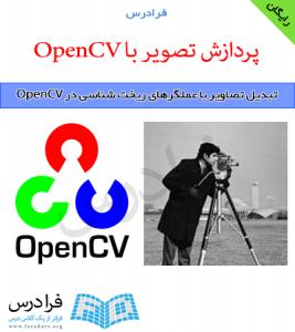 دانلود رایگان آموزش تبدیل تصاویر با عملگرهای ریخت شناسی در OpenCV