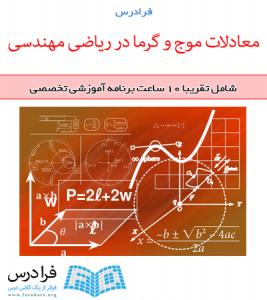آموزش معادلات موج و گرما در ریاضی مهندسی