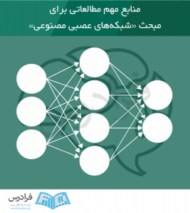 منابع مهم مطالعاتی برای مبحث «شبکههای عصبی مصنوعی»