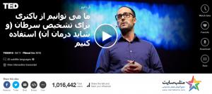 سخنرانی تد (Ted): ما می توانیم از باکتری برای تشخیص سرطان (و شاید درمان آن) استفاده کنیم + لینک دانلود
