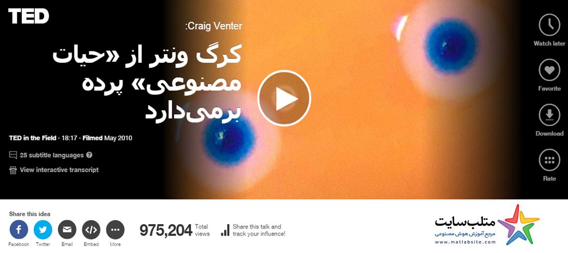 سخنرانی تد (Ted): کرگ ونتر از حیات مصنوعی پرده بر می دارد + لینک دانلود