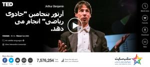 """سخنرانی تد (Ted): آرتور بنجامین """"جادوی ریاضی"""" انجام می دهد + لینک دانلود"""