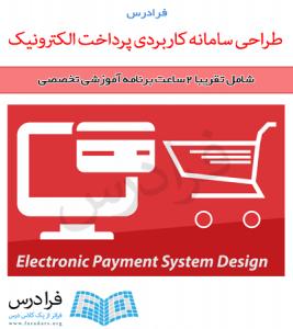 آموزش طراحی سامانه کاربردی پرداخت الکترونیک